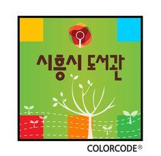 시흥도서관 칼라코드 -   Color code still use QR? Just Do COLORCODE® Coding, Messages, Marketing, Color, Colour, Text Posts, Text Conversations, Programming