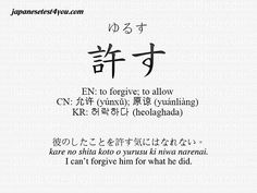 Hứa - 許可する (kyoka suru); 勘弁する (kanben suru)