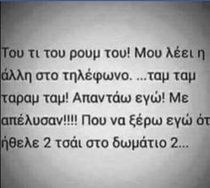 Funny Greek Quotes, Greek Memes, Funny Quotes, Funny Statuses, Proverbs Quotes, Clever Quotes, Ancient Memes, Try Not To Laugh, Funny Clips