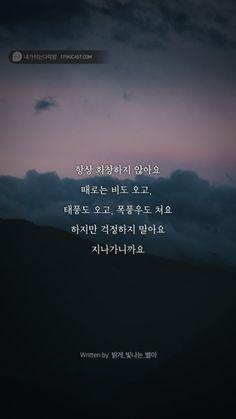 오빠에게 해주고싶은말 ㅎㅎ 이런거저런거 뜬구름 잡고 아둥바둥 ㅋㅋ 내말 들으라니까.. 에효.. ㅋㅋ 사업의 사짜도 모르는 나지만.. Wise Quotes, Famous Quotes, Words Quotes, Motivational Quotes, Inspirational Quotes, Sayings, Words Wallpaper, Korean Quotes, Positive Mind