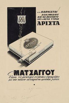 Mακέτα διαφημίσεων τσιγάρων Ματσάγγου, δεκαετία 1950 80s Kids, Childhood Memories, Growing Up, Greek, Typography, Ads, Blog, Poster, Girls
