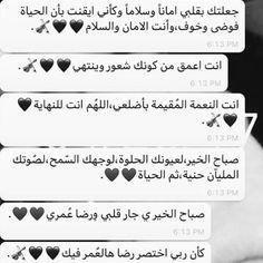 اللهم أنت للنهايه💙💜🙈 Arabic English Quotes, Funny Arabic Quotes, The Words, Cool Words, Book Quotes, Words Quotes, Paragraphs For Him, Arabic Tattoo Quotes, Morning Love Quotes