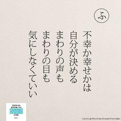 人生のどん底で学んだ「あかさたなはまやらわの法則」より . . . . #人生のどん底から学んだあかさたなはまやらわの法則 #あかさたなはまやらわの法則#自己啓発#日本語#nakedEve #ポエム#五行歌#モニグラ#気にしない#幸せ#不幸