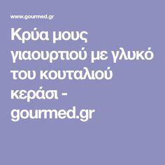 Κρύα μους γιαουρτιού με γλυκό του κουταλιού κεράσι - gourmed.gr