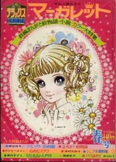 高橋真琴 Takahashi Macoto - Deluxe Margaret, Spring 1969