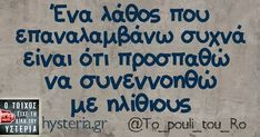 Funny Picture Quotes, Funny Quotes, Funny Pictures, Funny Greek, Greek Quotes, True Words, Sarcasm, Quote Of The Day, Favorite Quotes