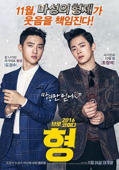 📺Best of Viu Korean Movies - My Annoying Brother - MunchkinandFriends MovieBuffs Hyung Movie, Korean Celebrities, Korean Actors, My Annoying Brother, Kdrama, Really Good Movies, Korean Drama Movies, Korean Dramas, New Poster
