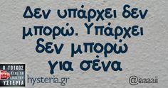 Δεν υπάρχει δεν μπορώ. Υπάρχει δεν μπορώ για σένα Greek Memes, Greek Quotes, Funny Picture Quotes, Funny Quotes, Funny Clips, More Than Words, True Friends, True Words, Laugh Out Loud