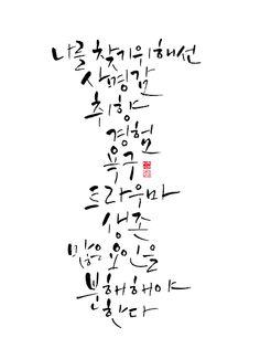 calligraphy_나를 찾기 위해선 사명감, 취향, 경험, 욕구, 트라우마, 생존 많은 요인을 분해해야 한다