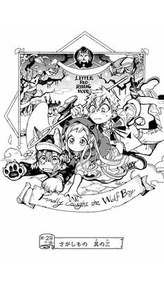 Đọc Truyện [Manga] Jibaku Shounen Hanako-kun - Chapter 29 - Konirl is Ryi =)) - Wattpad - Wattpad Manhwa, Hanako San, Otaku, My Ghost, Volleyball Anime, Kagerou Project, Reborn Katekyo Hitman, Anime Kawaii, Akatsuki