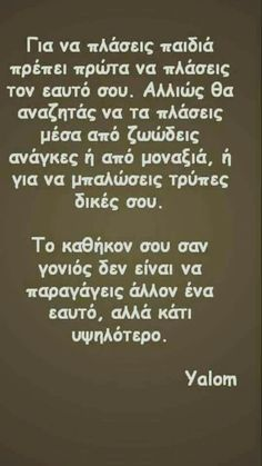 Advice Quotes, Words Quotes, Wise Words, Best Quotes, Life Quotes, Sayings, Qoutes, Religion Quotes, Greek Words