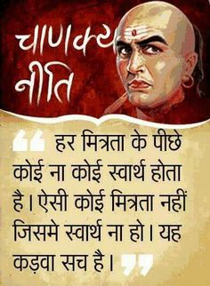 on love chanakya quotes bengali chanakya quotes in hindi for success chanakya quotes tamil corporate chanakya quotes chanakya quotes on love hindi chanakya quotes on modi chanakya quotes about truth Good Quotes, Motivational Picture Quotes, Good Thoughts Quotes, Strong Quotes, Quotes Positive, Inspiring Quotes, True Quotes, Best Quotes, Deep Thoughts