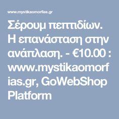 Σέρουμ πεπτιδίων. Η επανάσταση στην ανάπλαση. - €10.00 : www.mystikaomorfias.gr, GoWebShop Platform