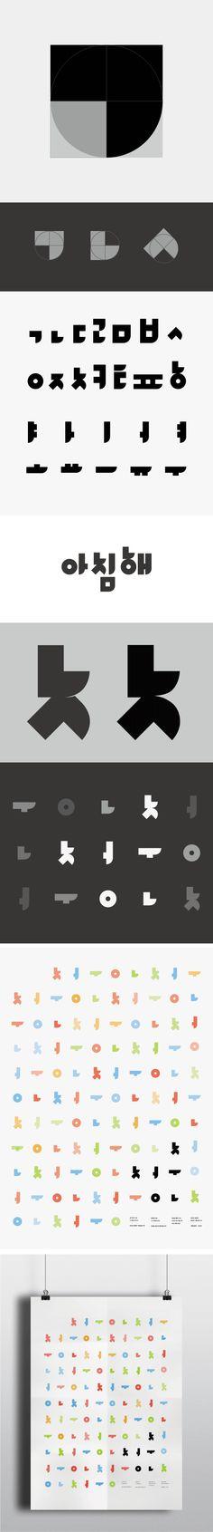 2014 Typography 2 한글 탈네모꼴 개발 / 포스터 (A1) #청춘 타이포그래피 #hangeul designed by #suhyeonkim