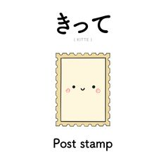 [306]  きって  |  kitte  |  post stamp