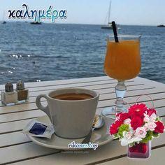 Good Night Image, Good Morning Good Night, Good Morning Quotes, Greek Language, Mom And Dad, Ethnic Recipes, Facebook, Greek, Good Nite Images