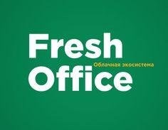 Презентация для freshoffice.ru