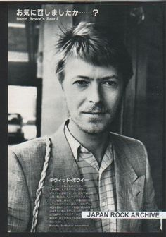 David Bowie (via You Might Find Yourself)