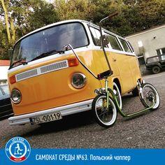 Ребята из польской студии Sick Stickers выложили в своём Instagram несколько фото кастомного футбайка-чоппера. Как вам такой руль? А фонари?   #kickscooter #самокат #trottinette