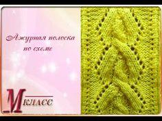 АЖУРНЫЕ УЗОРЫ| How to knit for beginners