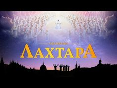 How Will Christians Be Raptured Into the Kingdom of Heaven? Christian Films, Christian Videos, Films Chrétiens, The Bible Movie, Religion, Padre Celestial, Jesus Is Coming, Christian Families, Kingdom Of Heaven
