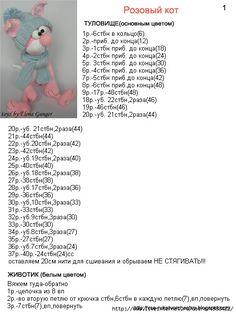 Мобильный LiveInternet Розовый котик крючком. Описание. | NERI_IREN - Дневник NERI_IREN |