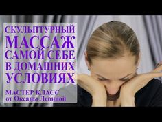 how to make a sculpted self-facial massage - Y . Face Skin, Face And Body, Face Care, Body Care, Face Yoga, Facial Massage, Liposuction, Body Motivation, Beauty Recipe