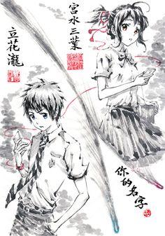 Mitsuha & Taki · Kimi no Na wa Kimi No Na Wa, Watch Your Name, Your Name Movie, Mitsuha And Taki, Name Drawings, Pelo Anime, A Silent Voice, Animation, Manga Characters