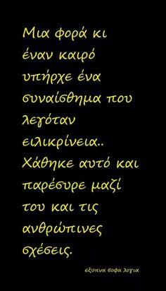 Ειλικρινεια.... Greek Quotes About Life, Perfect People, Picture Quotes, Motivational Quotes, Life Quotes, Thoughts, Inspirational, Pictures, Decor