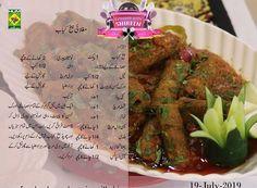 Cooking Recipes In Urdu, Cooking Tips, Seekh Kebabs, Indian Food Recipes, Vegetarian Recipes, Karahi Recipe, Urdu Recipe, Desi Food, Fried Chicken Recipes