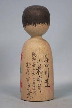 Takahashi Yuji 高橋雄司 (1934- ), Master Takahashi HeiJiro, 10.3 cm, back signature
