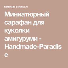 Миниатюрный сарафан для куколки амигуруми - Handmade-Paradise