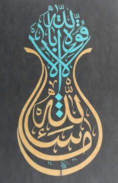 Maaşallah La kuvvete illa billah. History Of Calligraphy, Arabic Calligraphy Art, Arabic Art, Caligraphy, Islamic Art Canvas, Islamic Paintings, Free Hand Fonts, Glass Painting Designs, Islamic Patterns