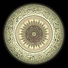 سورة الفاتحة History Of Calligraphy, Arabic Calligraphy Art, Arabic Art, Caligraphy, Islamic Art Pattern, Pattern Art, Arabesque, Islamic Society, Islamic World
