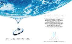 プラチナ・ギルド・インターナショナル株式会社 プラチナジュエリー広告 制作