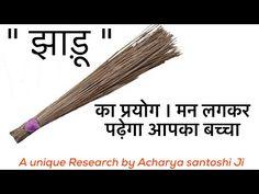 पढाई में मन लगाने के लिए करे यह उपाय - YouTube Vedic Mantras, Hindu Mantras, Tips For Happy Life, Mantra Tattoo, Afternoon Quotes, Happy Anniversary Cards, Diy Home Cleaning, Hindu Dharma, Vastu Shastra