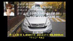 중고차 구매 시승 혼다 CR V 1,850만원 2011년식 98,000km Used Car Korea(장안평:중고차시세/취등록세/...