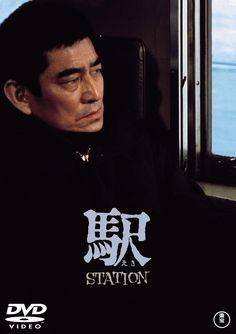 北海道を愛し愛された高倉健さんが主演した道内ロケ映画8作品 | ファンログ | 北海道ファンマガジン