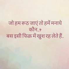 If you like reading Hindi Quotes on Life, we are going to present the latest Hindi Quotes About Life in this post. Shyari Quotes, Hindi Quotes On Life, Epic Quotes, Friendship Quotes, Inspirational Quotes, Poetry Quotes, Qoutes, Motivational Quotes, Hindi Words