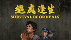 "The Extraordinary Life Force of God | Short Film ""Survival of Ordeals"""