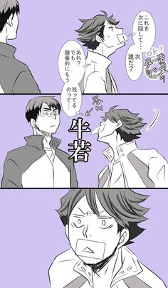 Haikyuu Part 13- Success, the paper has been passed. Now to whom Oikawa will have to pass..... Ushijima!?