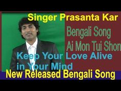 Ai Mon Tui Shon New Released Bengali Song Singer Prasanta Kar/Bangla Album