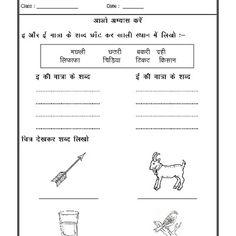 Worksheets of Hindi Matras - Hindi vowels-Hindi-Language Lkg Worksheets, Hindi Worksheets, 2nd Grade Worksheets, Handwriting Worksheets, Grammar Worksheets, Preschool Worksheets, Number Worksheets, Printable Worksheets, Worksheet For Class 2