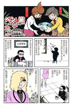 大好評の田中圭一『ペンと箸』第11話。漫画家の方と、そのご子息たちの人間模様から、家族の知られざるお話にスポットを当てます。今回は、少女漫画でBLでギャグマンガとてんこ盛りの『パタリロ!』の作者・魔夜峰央先生を取り上げます! バレリーナの娘さんの発言から、良い夫婦と親子の関係性についてしみじみと考察するK一先生でした… (代々木上原のグルメ・寿司)