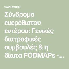 Σύνδρομο ευερέθιστου εντέρου: Γενικές διατροφικές συμβουλές & η δίαιτα FODMAPs - Onmed.gr