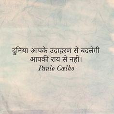 दुनिया आपके उदाहरण से बदलेगी आपकी राय से नहीं। Paulo Coelho