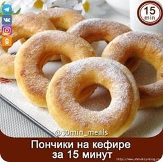 Пончики на кефире Russia, which has come together for centurie… Churros, Donut Recipes, Cooking Recipes, Borscht Soup, Unique Recipes, Ethnic Recipes, Utila, Russian Recipes, Beignets