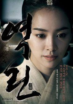 한지민(정순왕후 역)  역린(2014)The Fatal Encounter (Hangul: 역린; RR: Yeokrin; lit. The King's Wrath) is a 2014 South Korean film based on a real-life assassination attempt on King Jeongjo. The film is inspired by Jeongyuyeokbyeon, one such assassination attempt on Jeongjo by his political opponents in 1777, the king's first year as the nation's ruler. The Fatal Encounter depicts the 24 hours leading up to that event in Jeongjo's life and those around him.