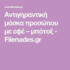 Αντιγηραντική μάσκα προσώπου με εφέ – μπότοξ - Filenades.gr Face Home, Healthy, Masks, Health