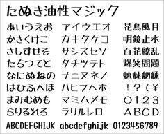 第二水準漢字にも対応、油性マジックで書いたフリーの日本語フォント -たぬき油性マジック | コリス